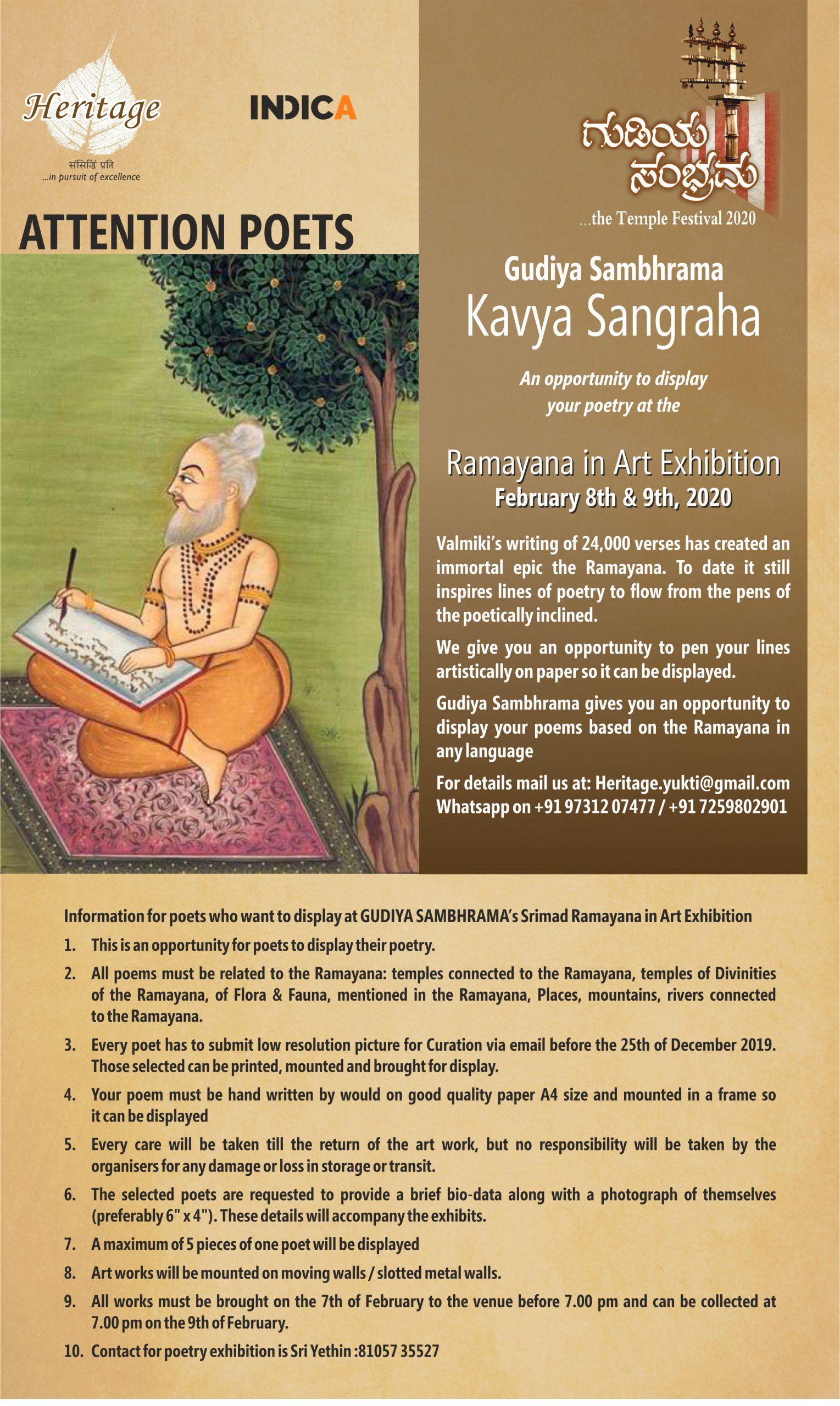 Gudiya Sambhrama