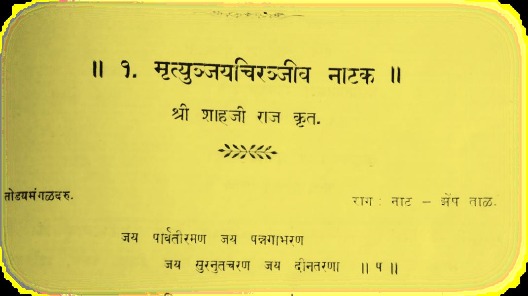 Mrutyunjay Chiranjivi Natak By Shahaji II
