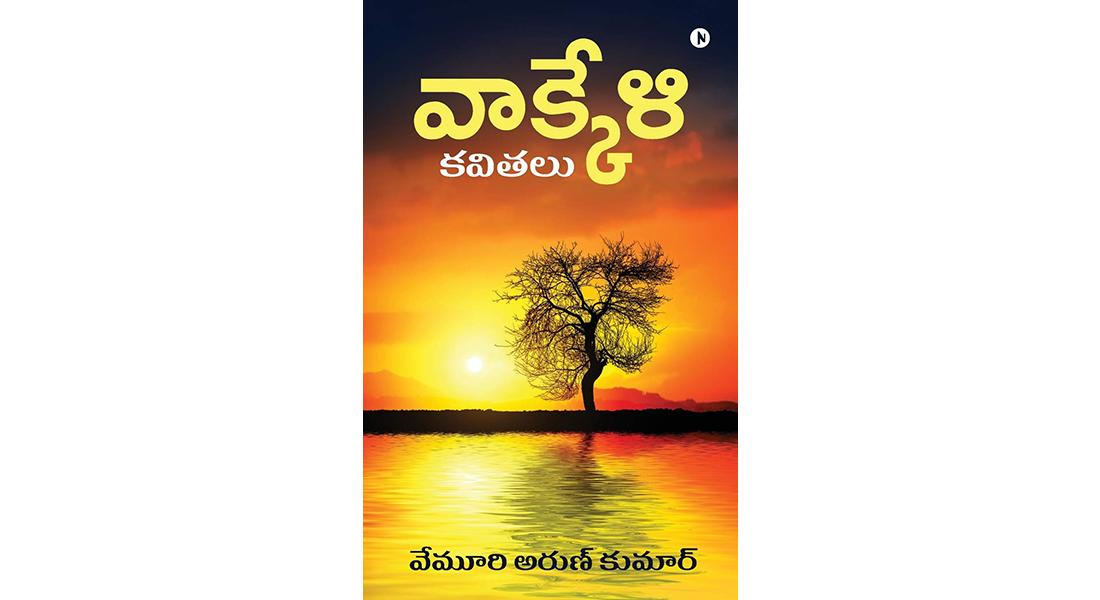 Arun Vemuri's 'Vakkeli': A Collection of Telugu Poems