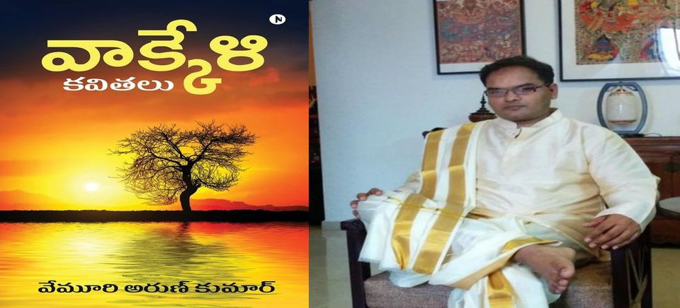 We Have Not Recognised And Celebrated Our Telugu Stalwarts – Interview with Arun Vemuri